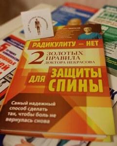 отзыв-Радикулиту-Нет А.Д. Некрасова