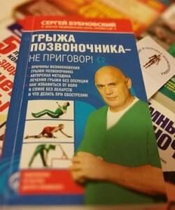 отзыв о книге Бубновского С.М. Грыжа позвоночника не приговор